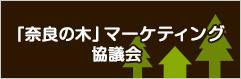 bnr_naranoki_marketing